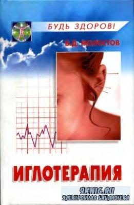Молостов В.Д. - Иглотерапия (Будь здоров!)