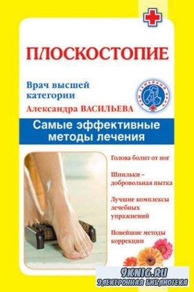 Васильева А. - Плоскостопие. Самые эффективные методы лечения