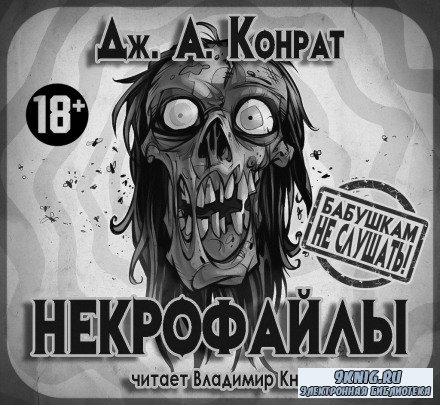 Конрад Джозеф - Некрофайлы (АудиоКнига)