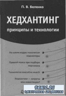 Беленко П.В. - Хедхантинг. Принципы и технологии