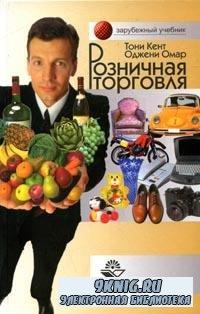 Тони Кент, Оджени Омар - Розничная торговля