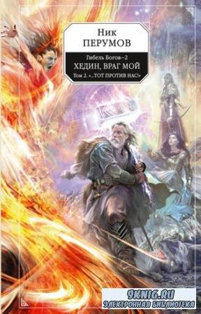 Ник Перумов - Собрание сочинений (87 книг) (1998-2018)