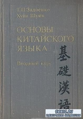 Тамара Задоенко, Хуан Шуин - Основы китайского языка. Вводный курс (1983)