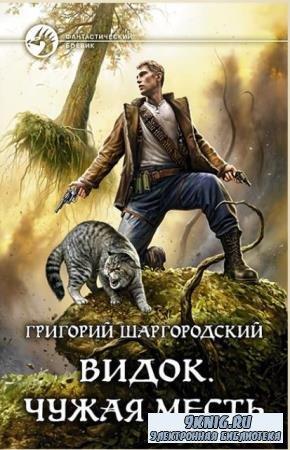 Григорий Шаргородский - Видок. Чужая месть (2018)