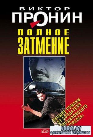 Пронин Виктор - Затмение. Из хроники лихих 90-х (АудиоКнига)