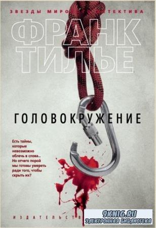 Франк Тилье - Собрание сочинений (15 книг) (2012-2018)
