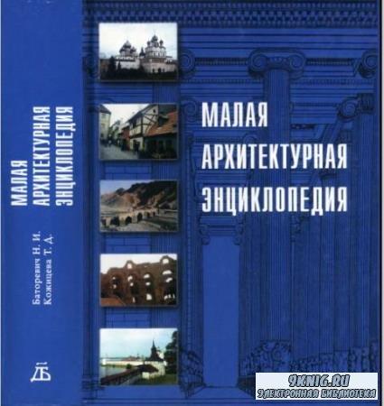 Наталия Баторевич, Татьяна Кожицева - Малая архитектурная энциклопедия (20005)