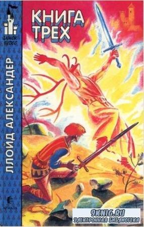 Ллойд Александер - Хроники Прайдена (Хроники Придайна) (5 книг) (1995-1996)