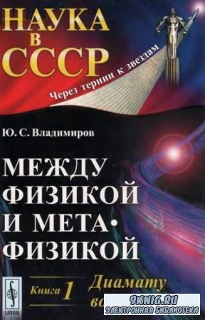 Владимиров Ю.С. - Между физикой и метафизикой (5 книг) (2010 - 2013)
