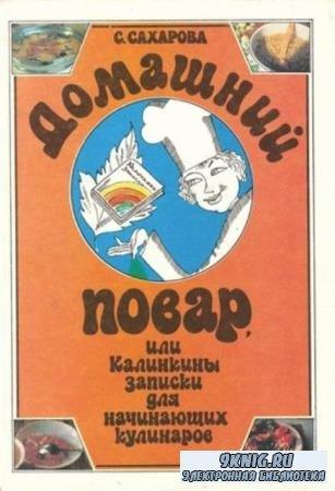 Сахарова С. Ю. - Домашний Повар, или Калинкины записки для начинающих кулин ...