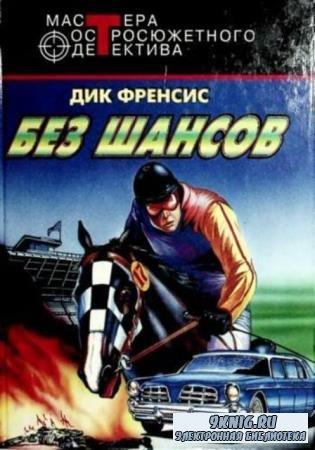 Мастера остросюжетного детектива (130 книг) (1991-2004)