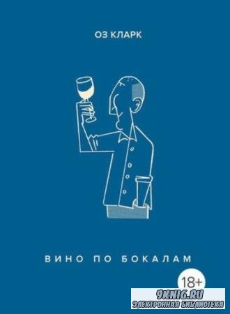 Кларк Оз - Вино по бокалам (2019)