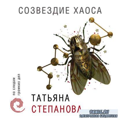 Степанова Татьяна - Созвездие Хаоса (АудиоКнига)