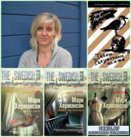 Мари Хермансон - Собрание сочинений (4 книги) (2007-2011)