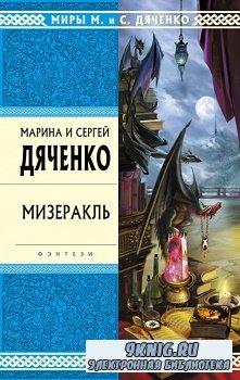 Дяченко Марина, Дяченко Сергей - Мизеракль (АудиоКнига)