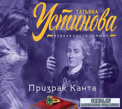Устинова Татьяна - Призрак Канта (АудиоКнига)