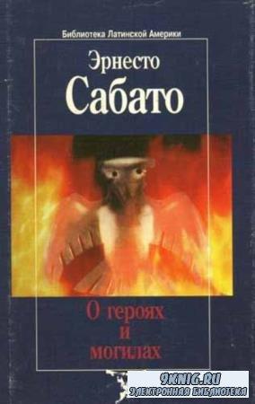 Эрнесто Сабато - О героях и могилах (1999)