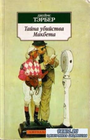 Джеймс Гробер Тербер - Тайна убийства Макбета (2006)