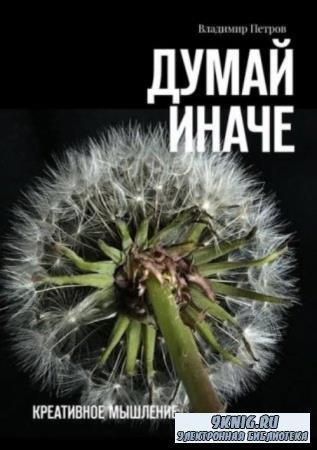 Петров Владимир - Думай иначе. Креативное мышление (2018)