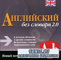 Английский без словаря 2.0