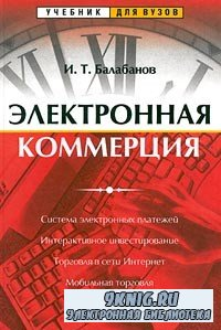 И. Т. Балабанов - Электронная коммерция