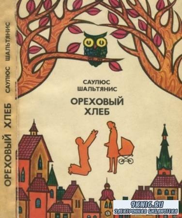 Саулюс Шальтянис - Ореховый хлеб (1979)