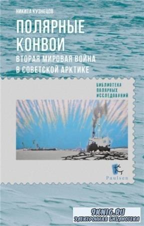 Кузнецов Н.А. - Полярные конвои. Вторая мировая война в Советской Арктике (2014)