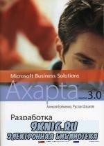 Еременко А., Шашков Р. - Разработка бизнес-приложений в MS Business Solutions Axapta 3.0