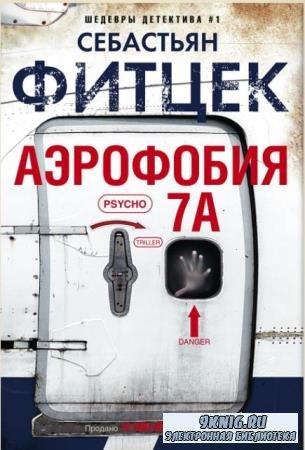 Себастьян Фитцек - Собрание сочинений (8 книг) (2006-2018)