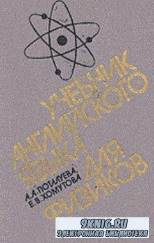 Поталуева А. А., Хомутова Е. В. - Учебник английского языка для физиков
