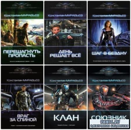 Константин Николаевич Муравьев - Перешагнуть пропасть (10 книг) (2014-2019)