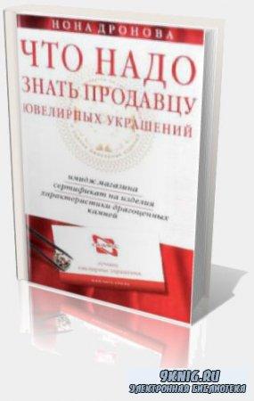 Дронова Н. - Что надо знать продавцу ювелирных украшений