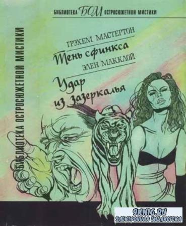 Грэхем Мастертон. Эллен Макклой - Тень сфинкса. Удар из Зазеркалья (1995)