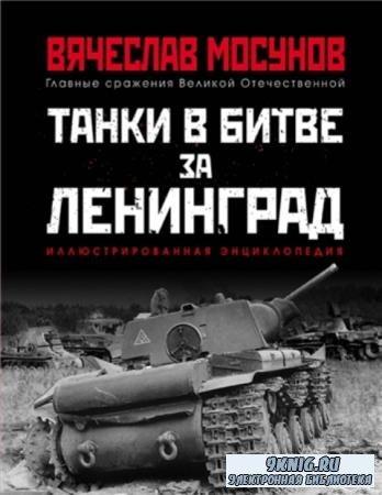 Мосунов В.А. - Танки в битве за Ленинград (2018)