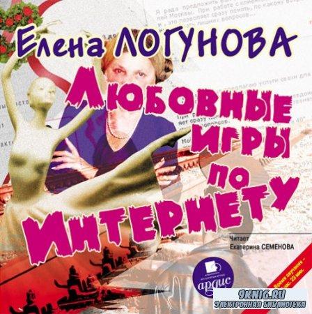 Логунова Елена - Любовные игры по Интернету (Аудиокнига)