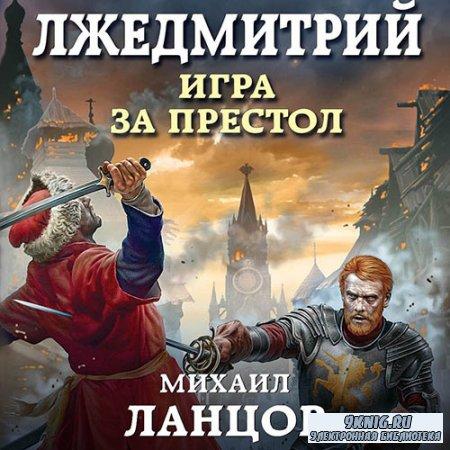 Ланцов Михаил - Лжедмитрий. Игра за престол (Аудиокнига)