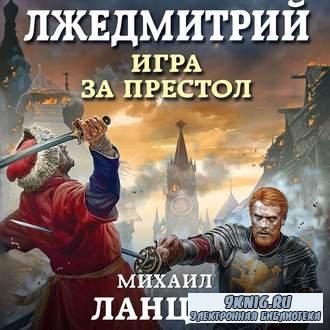 Ланцов Михаил -  Игра за престол (АудиоКнига)