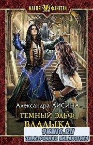 Лисина Александра – Владыка (АудиоКнига)