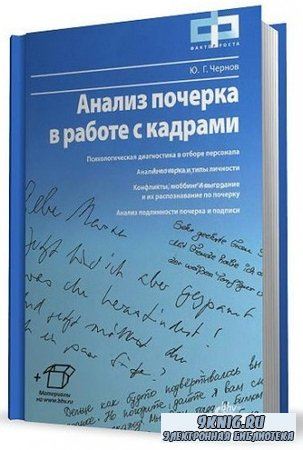 Чернов Ю.Г. - Анализ почерка в работе с кадрами