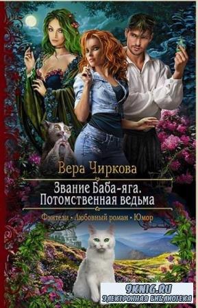 Вера Чиркова - Собрание сочинений (69 книг) (2011-2018)