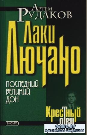 Артём Рудаков - Лаки Лючано: последний Великий Дон (2000)