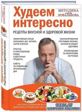 Ковальков А. - Худеем интересно. Рецепты вкусной и здоровой жизни