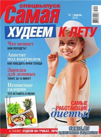 Самая.  Худеем к лету. Спецвыпуск № 1 2015.