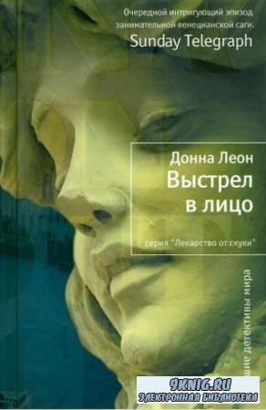 Донна Леон - Собрание сочинений (10 книг) (1992-2018)