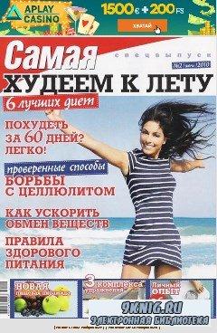 Самая.  Худеем к лету. Спецвыпуск № 2 2010
