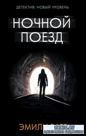 Психологический триллер (29 книг) (2015-2018)
