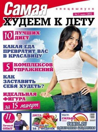 Самая.  Худеем к лету. Спецвыпуск № 2 2012