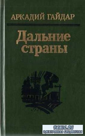 Аркадий Гайдар - Собрание сочинений (58 произведений) (1967-2002)