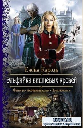 Елена Кароль - Собрание сочинений (34 книги) (2013-2019)