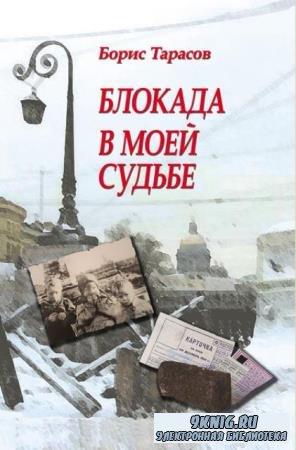 Борис Тарасов - Блокада в моей судьбе (2012)